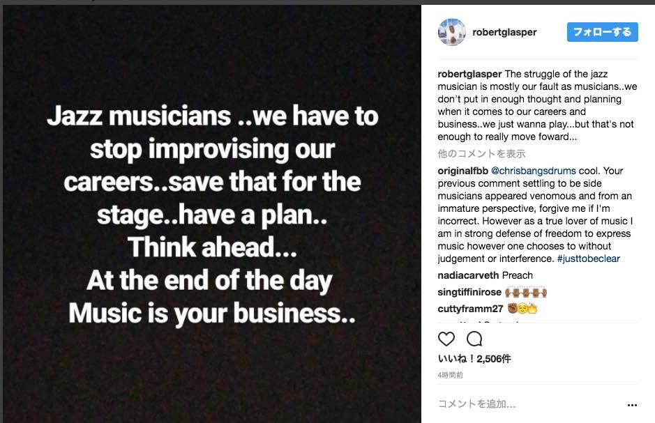 ロバート・グラスパーがジャズミュージシャンにアドバイス