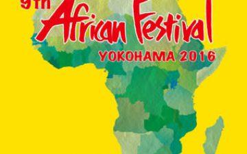 横浜で行われているアフリカンフェスティバルが面白そう