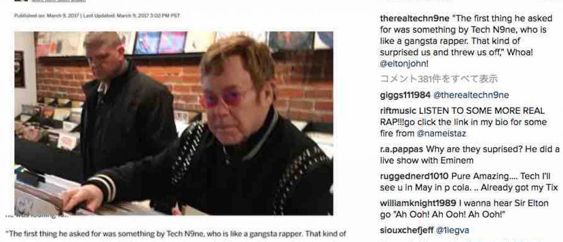 Elton Johnがレコード店にて予想外なラッパーのアルバムをリクエスト。そのラッパーとは?